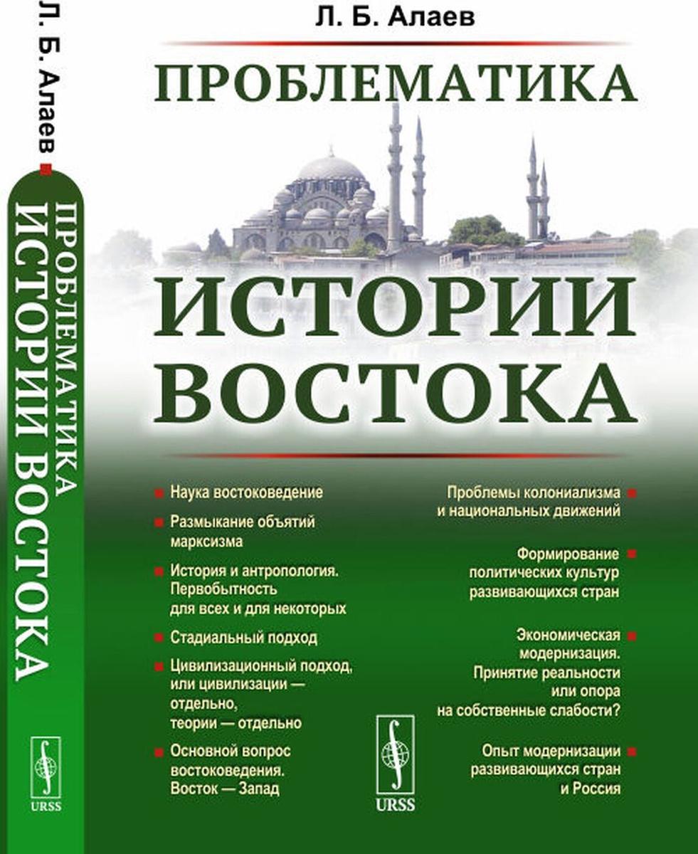 Проблематика истории Востока  | Алаев Леонид Борисович #1