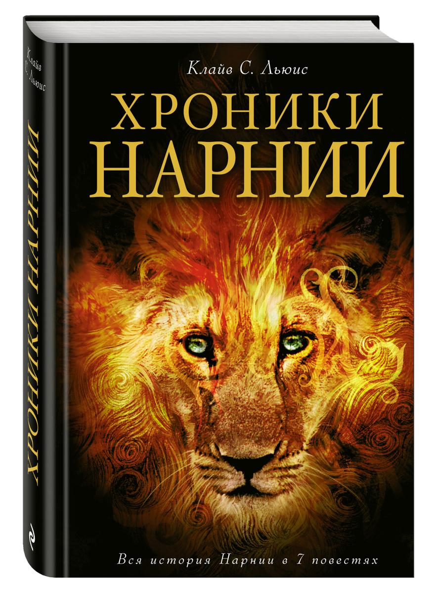 Хроники Нарнии (ил. П. Бейнс)   Льюис  Клайв Стейплз #1