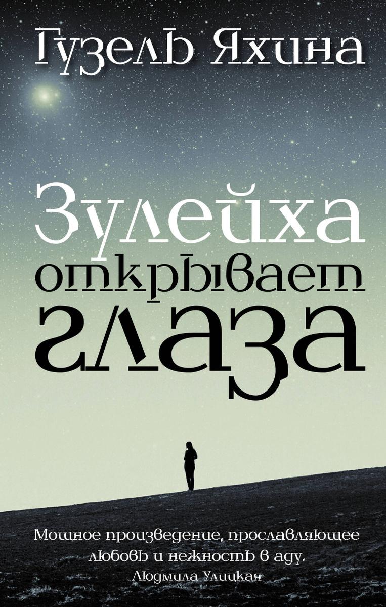 (2020)Зулейха открывает глаза   Яхина Гузель  Шамилевна  #1