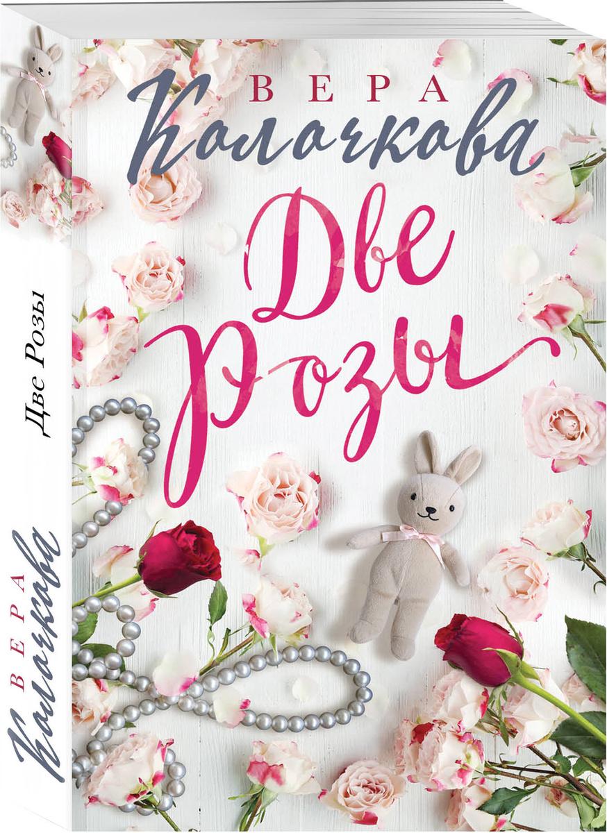 Две Розы   Колочкова Вера #1