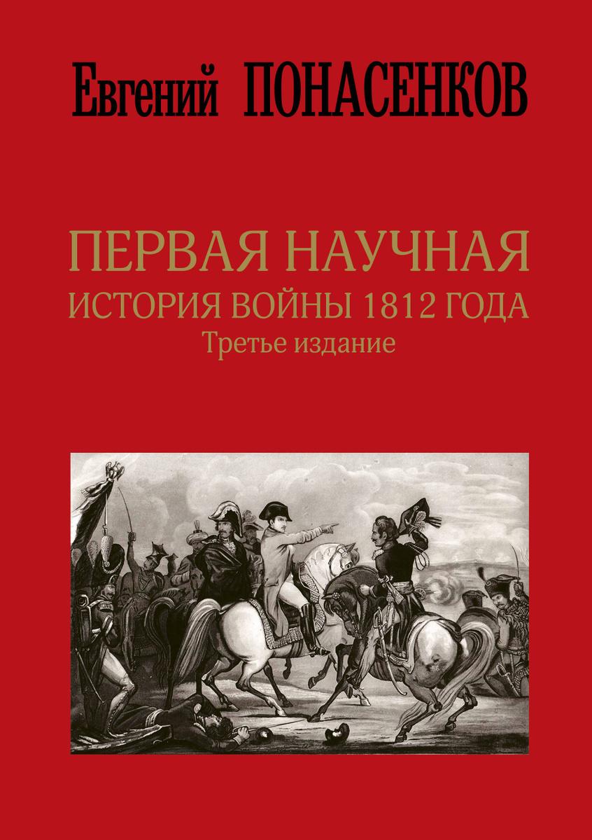 (2019)Первая научная история войны 1812 года. Третье издание | Понасенков Евгений Николаевич  #1