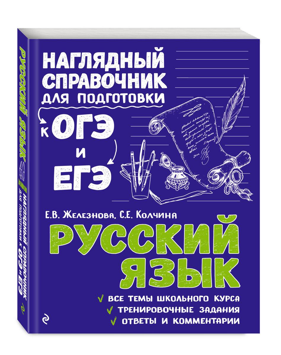 Русский язык | Железнова Елена Викентьевна, Колчина Светлана Евгеньевна  #1