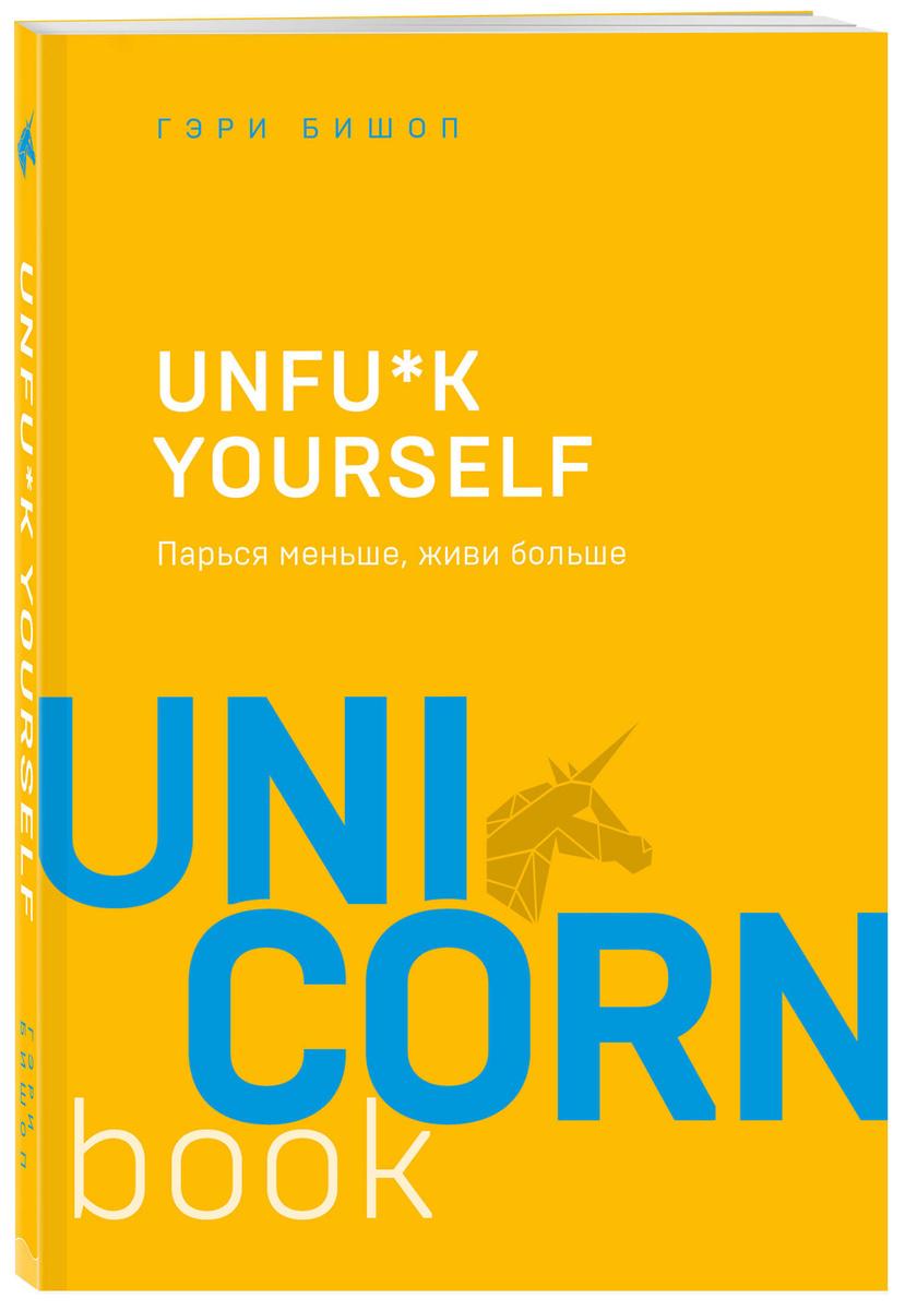 Unfu*k yourself. Парься меньше, живи больше / UNF*CK YOURSELF | Бишоп Гэри Джон  #1
