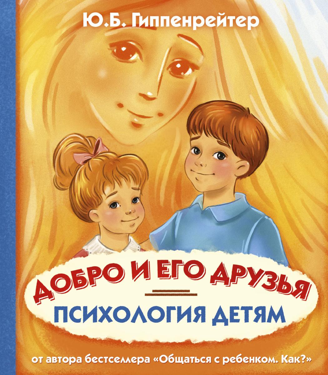 Психология детям. Добро и его друзья | Гиппенрейтер Юлия Борисовна  #1