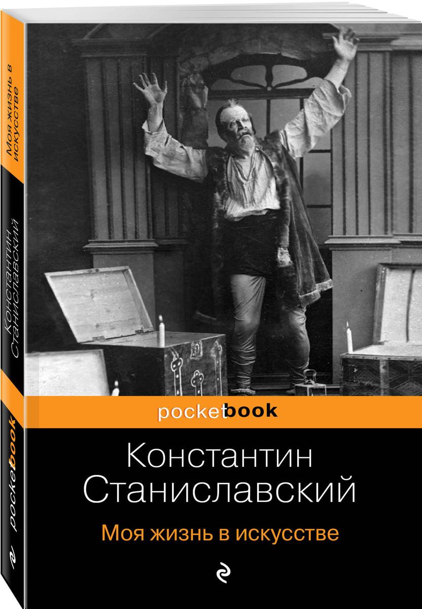 Моя жизнь в искусстве | Станиславский Константин Сергеевич  #1