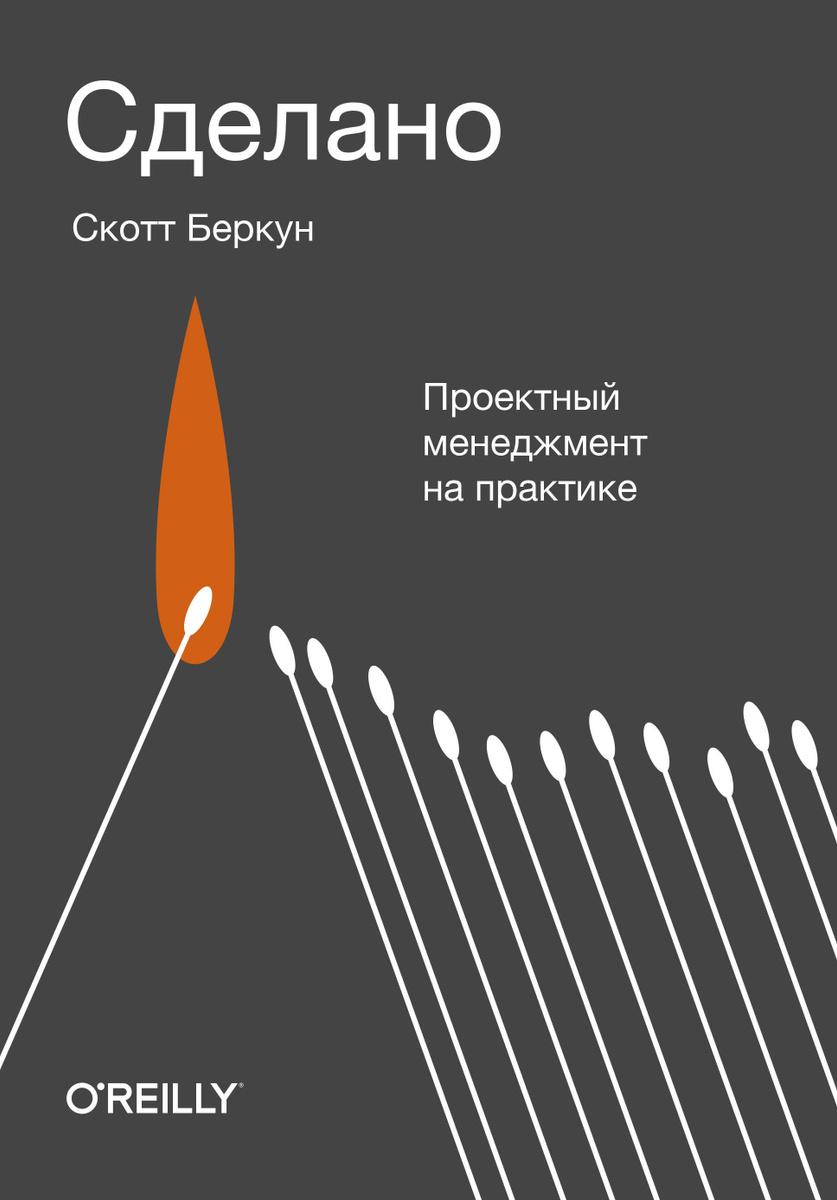 Сделано. Проектный менеджмент на практике | Беркун Скотт  #1