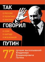 Так говорил Путин: о себе, о народе, о Вселенной | Нет автора  #1