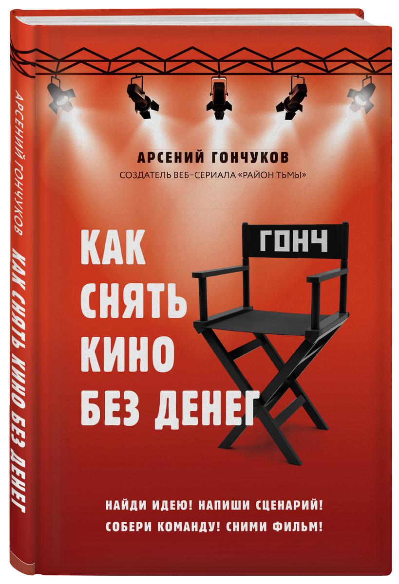 Как снять кино без денег   Гончуков Арсений Михайлович #1