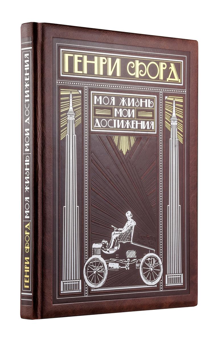 (2018)Генри Форд. Моя жизнь, мои достижения (книга+футляр) | Форд Генри  #1