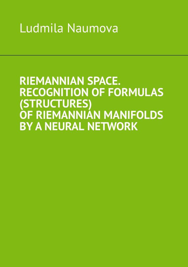 Riemannian space. Recognition of formulas (structures) of riemannian manifolds by a neural network #1