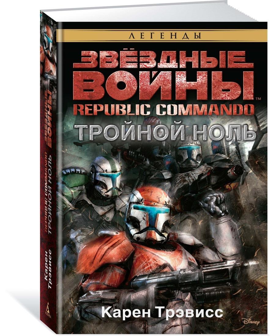 Звёздные Войны. Republic Commando. Тройной ноль | Трэвисс Карен #1