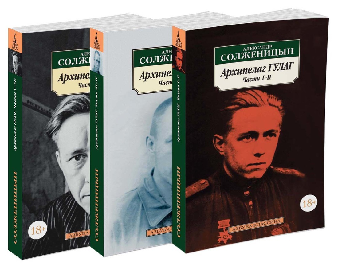 Архипелаг ГУЛАГ в 3-х тт. (комплект) | Солженицын Александр  #1