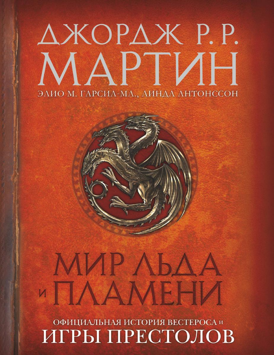 Мир Льда и Пламени. Официальная история Вестероса и Игры престолов   Мартин Джордж Рэймонд Ричард  #1