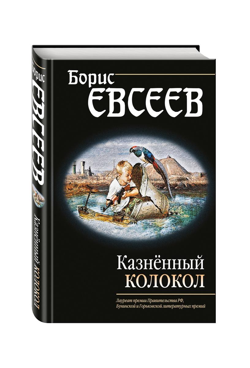 Казнённый колокол | Евсеев Борис Тимофеевич #1