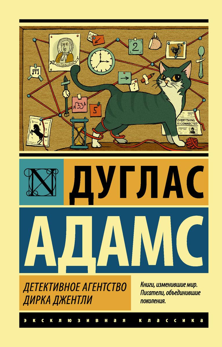Детективное агентство Дирка Джентли | Адамс Дуглас Ноэль  #1