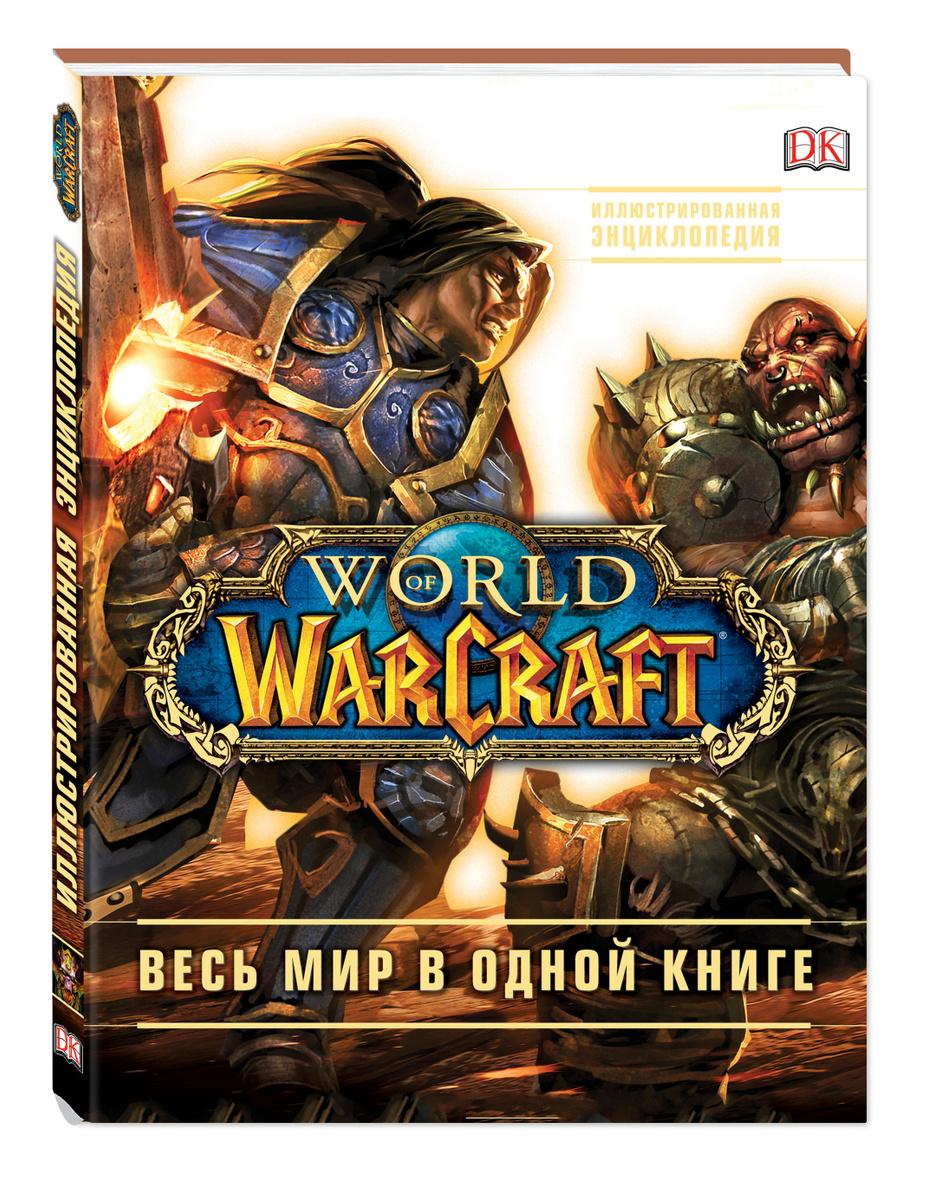 World of Warcraft. Полная иллюстрированная энциклопедия | Плит Кейтлин, Стикни Энн  #1