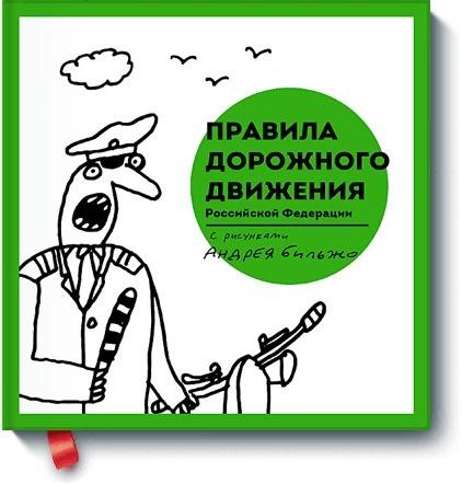 Правила дорожного движения Российской Федерации с рисунками Андрея Бильжо | Бильжо Андрей  #1