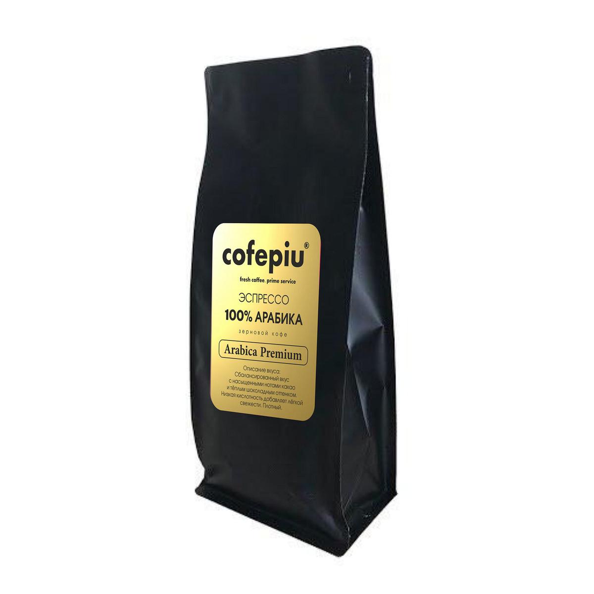 Кофе в зернах COFEPIU espresso Arabica Premium, 1 кг. #1