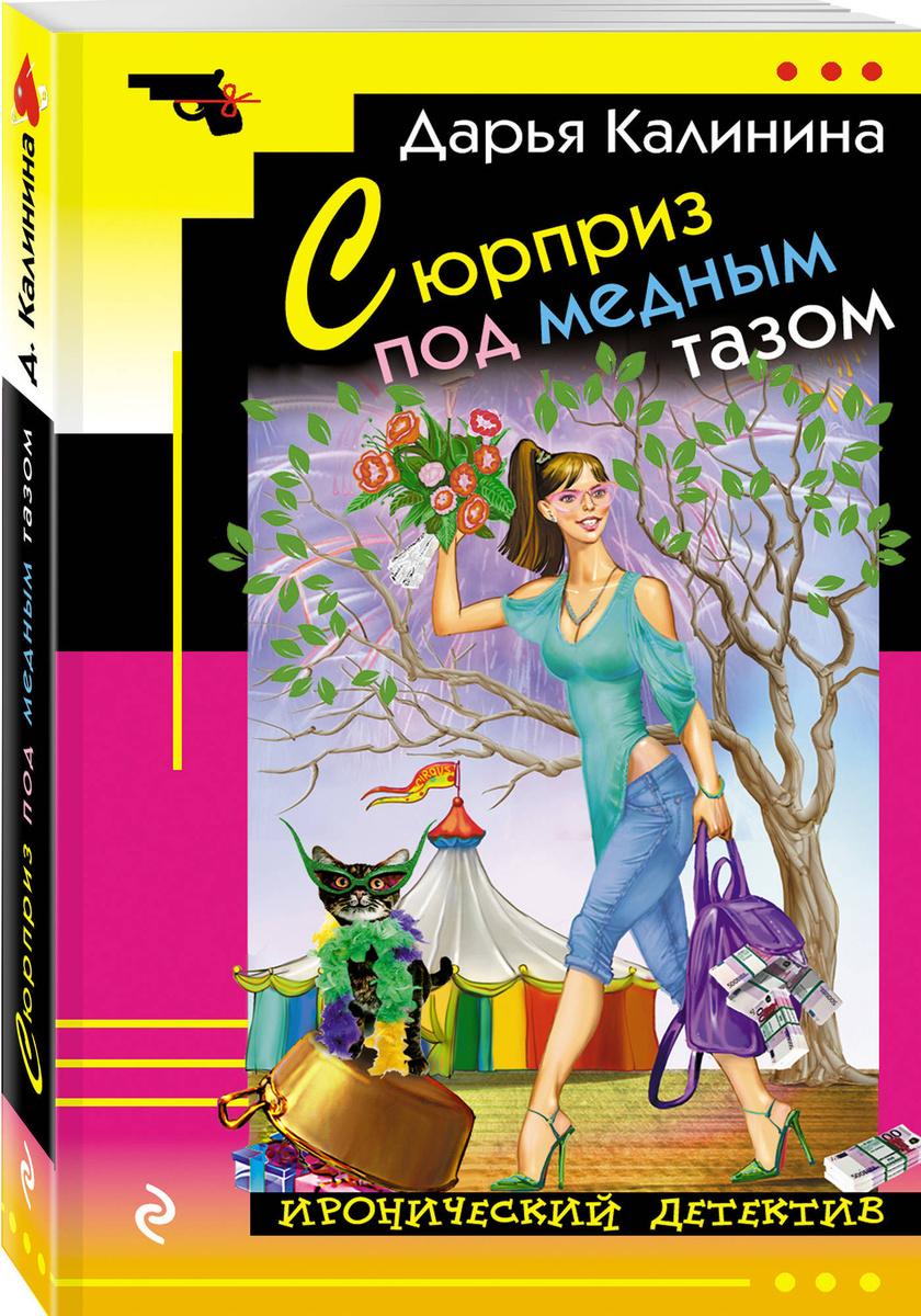 Сюрприз под медным тазом | Калинина Дарья Александровна  #1