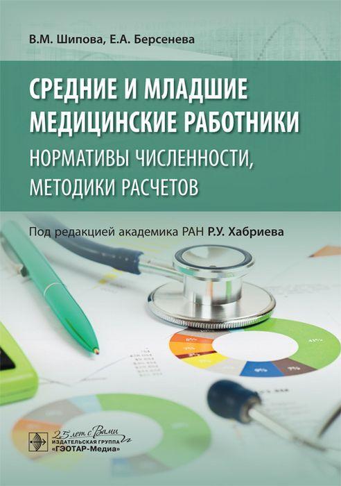 Средние и младшие медицинские работники. Нормативы численности, методики расчетов | Шипова Валентина #1