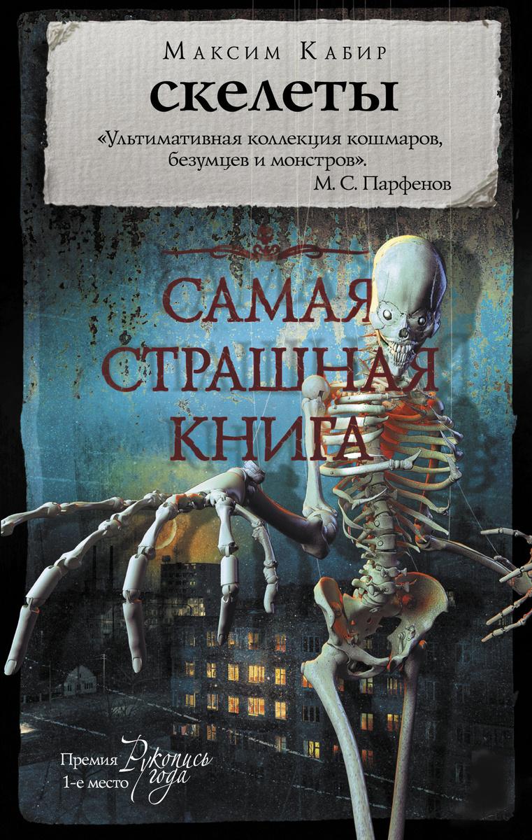 Самая страшная книга. Скелеты | Кабир Максим Ахмадович #1