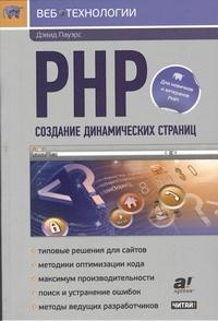 PHP. Создание динамических страниц | Пауэрс Дэвидв #1
