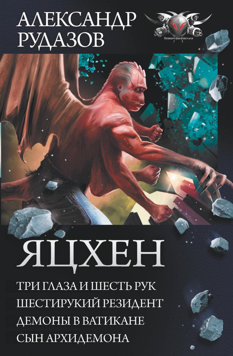 Яцхен   Рудазов Александр Валентинович #1