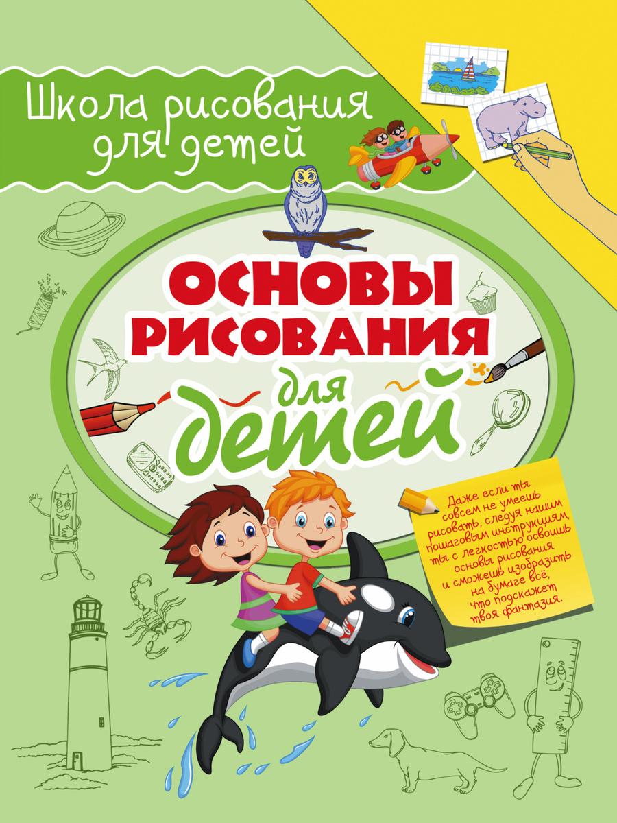 Основы рисования для детей | Нет автора #1