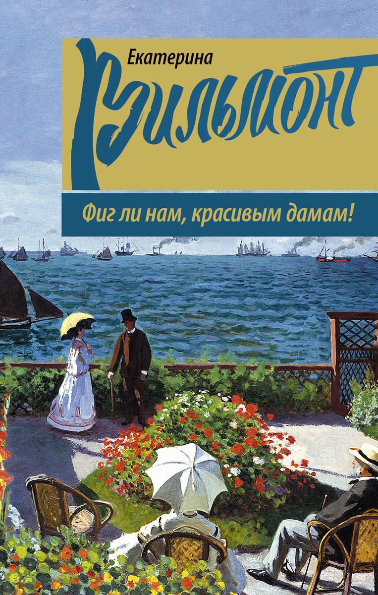 Фиг ли нам, красивым дамам! | Вильмонт Екатерина Николаевна  #1