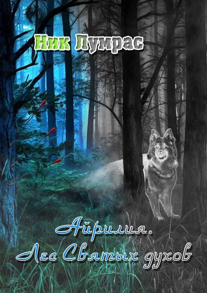 Айрилия. Лес Святых духов #1