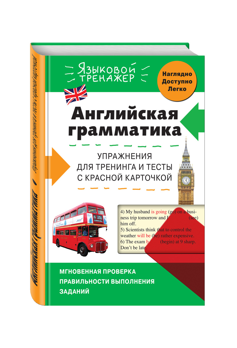 (2016)Английская грамматика. Упражнения для тренинга и тесты с красной карточкой | Ильченко Валерия Витальевна #1