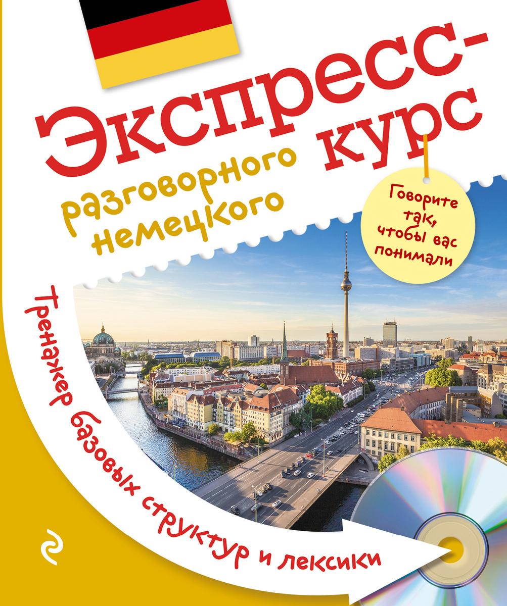 Экспресс-курс разговорного немецкого. Тренажер базовых структур и лексики + компакт-диск MP3 | Михайлова #1