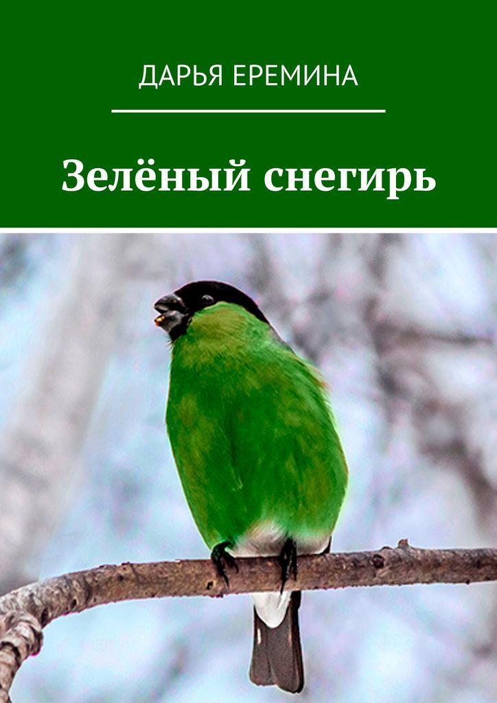 Зелёный снегирь #1