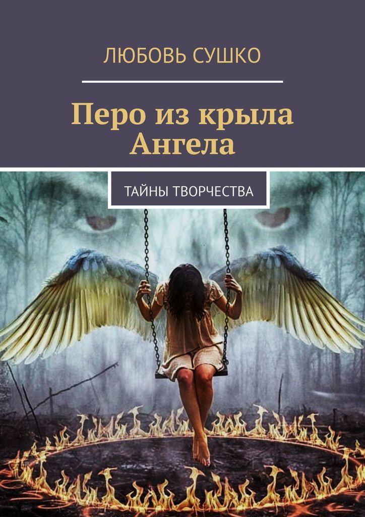 Перо из крыла Ангела #1