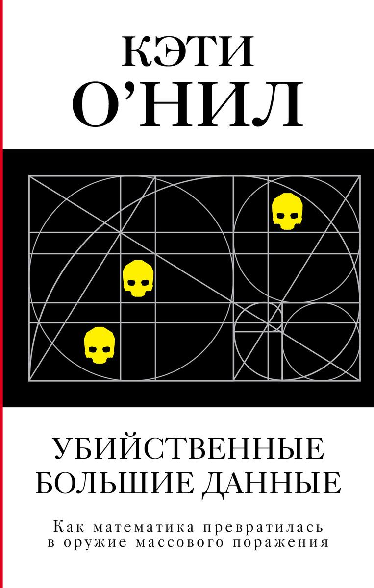 (2018)Убийственные Большие данные / WEAPONS OF MATH DESTRUCTION , WEAPONS OF MATH DESTRUCTION | О'Нил #1