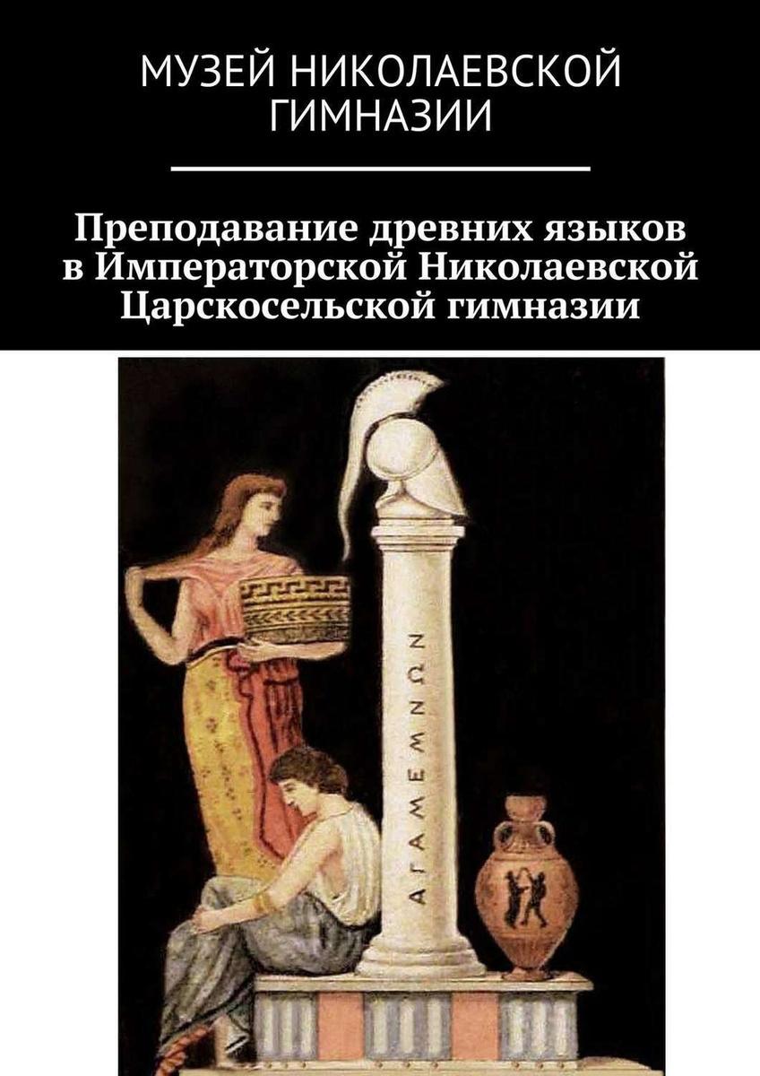 Преподавание древних языков в Императорской Николаевской Царскосельской гимназии   Коллектив авторов #1