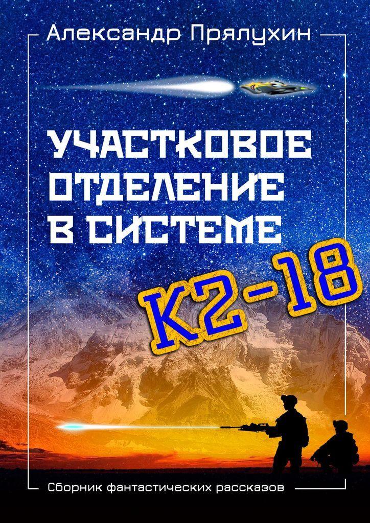 Участковое отделение в системе К2-18 #1