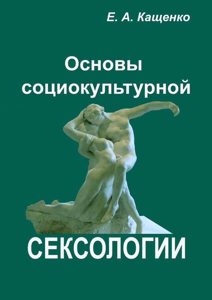 Основы социокультурной сексологии #1