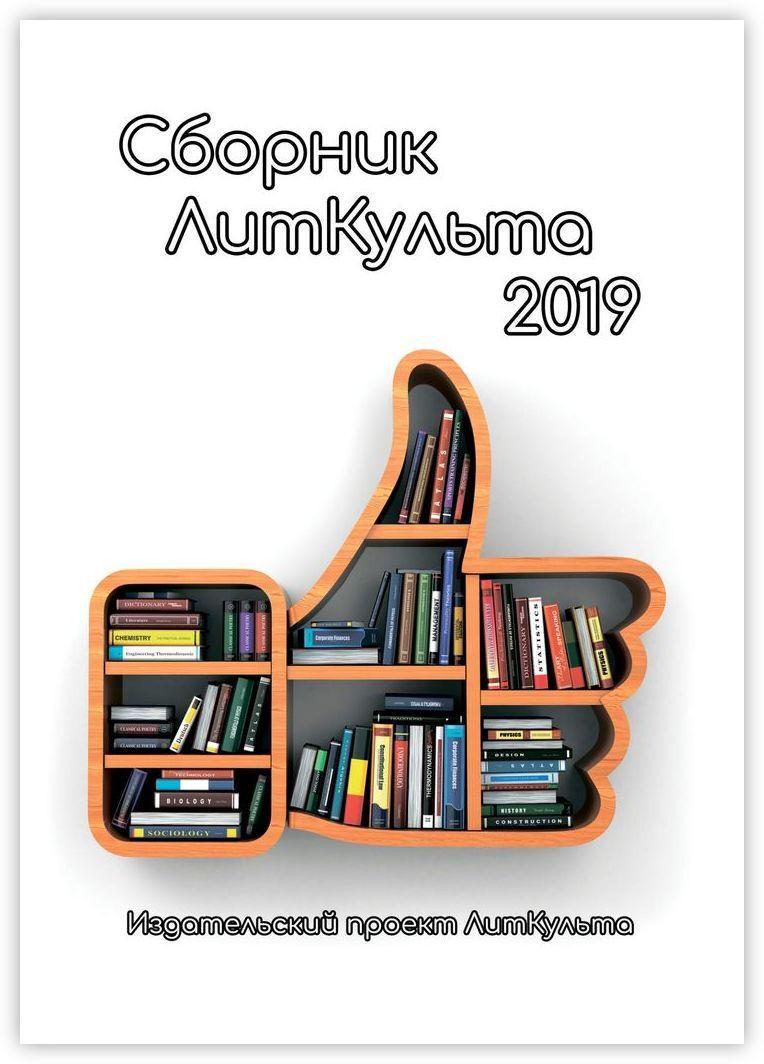 Сборник ЛитКульта 2019 #1