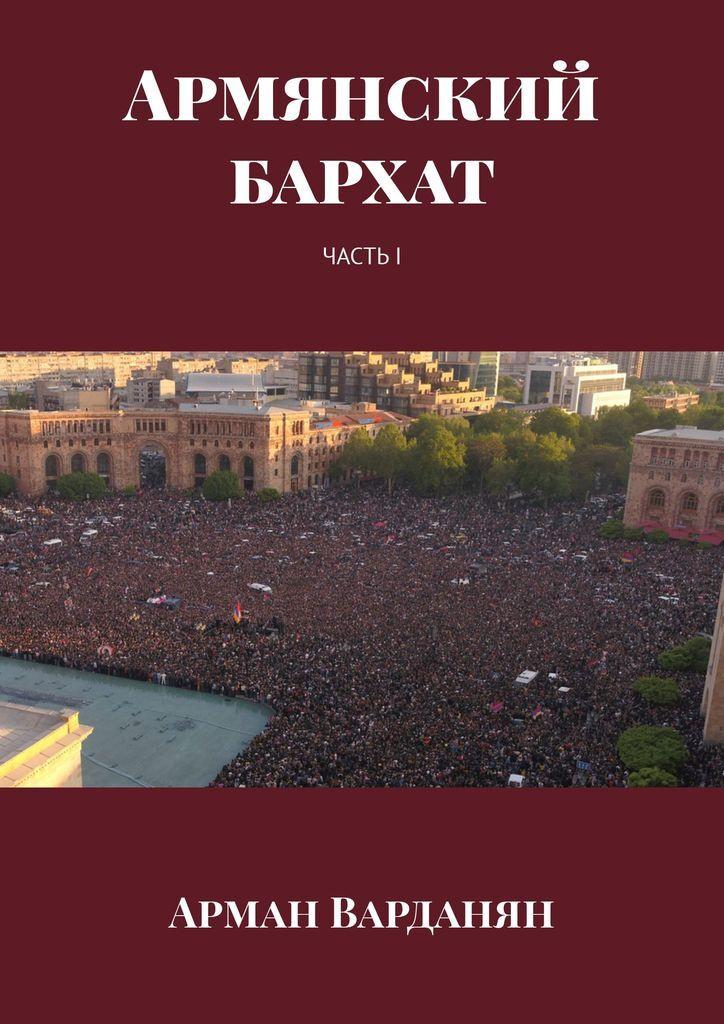 Армянский бархат #1