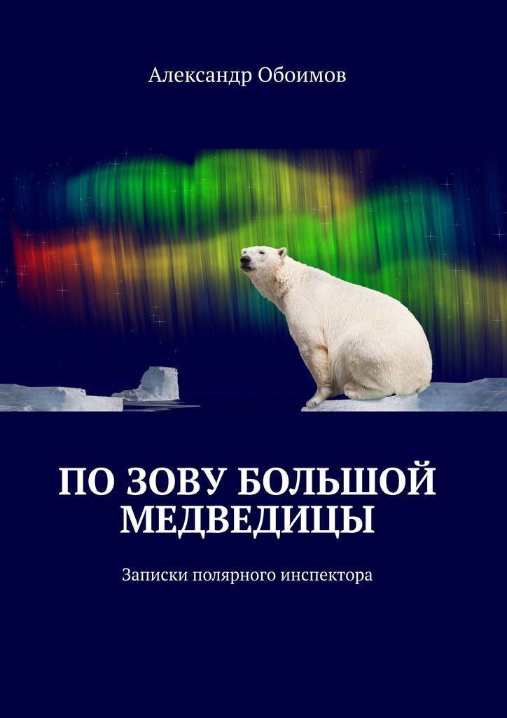 По зову Большой Медведицы #1