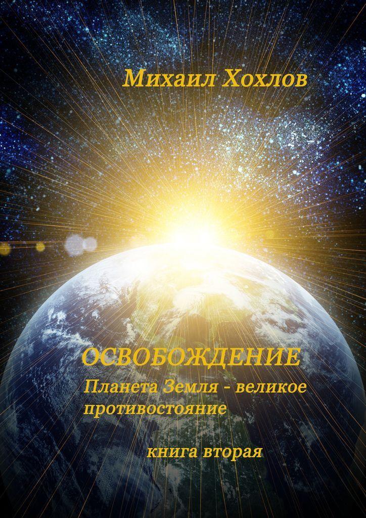 ОСВОБОЖДЕНИЕ. Планета Земля - великое противостояние #1