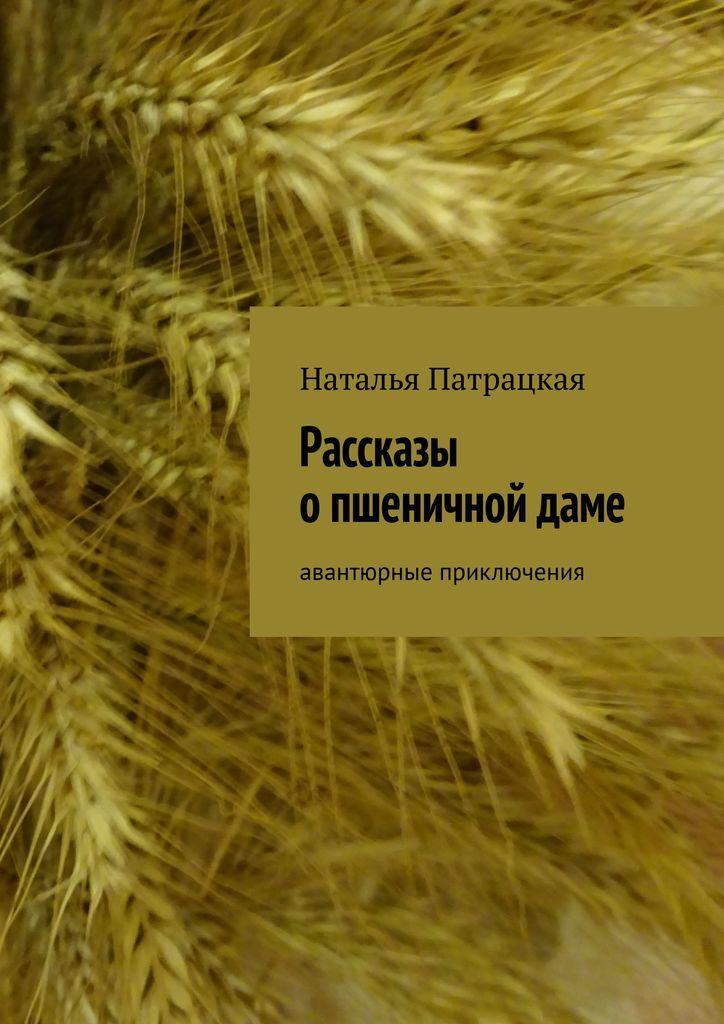 Рассказы о пшеничной даме #1