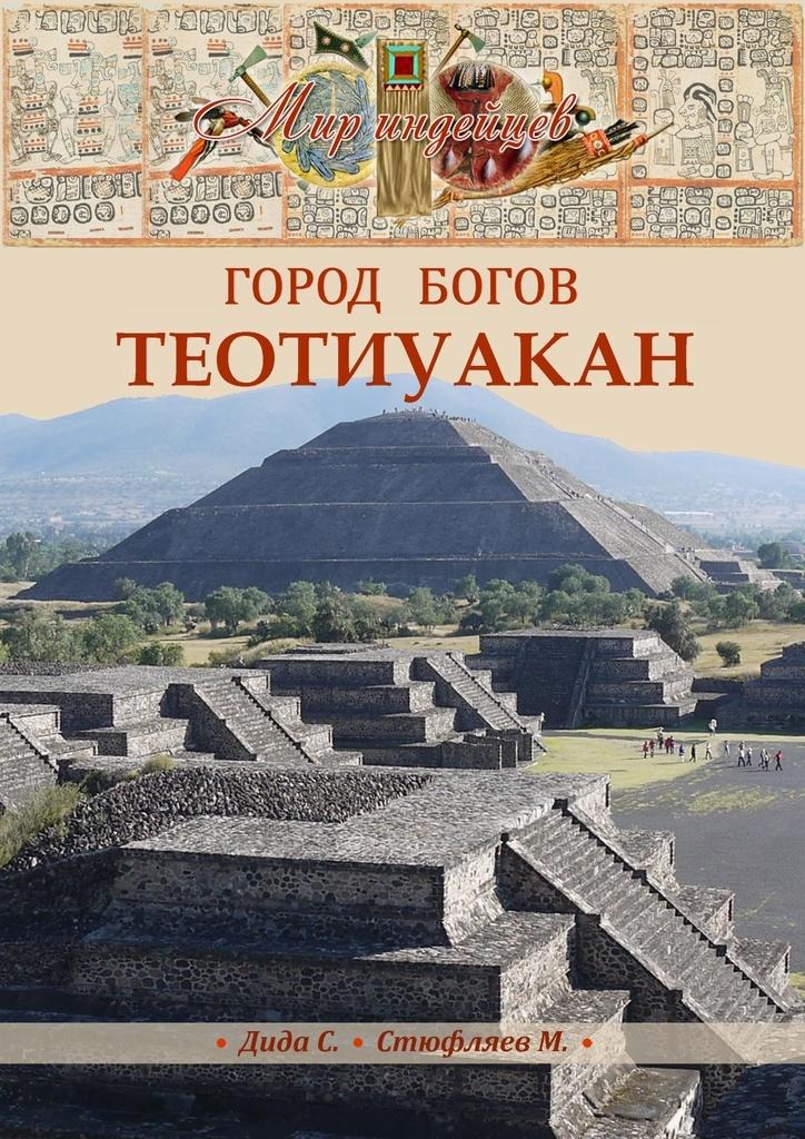 Теотиуакан #1