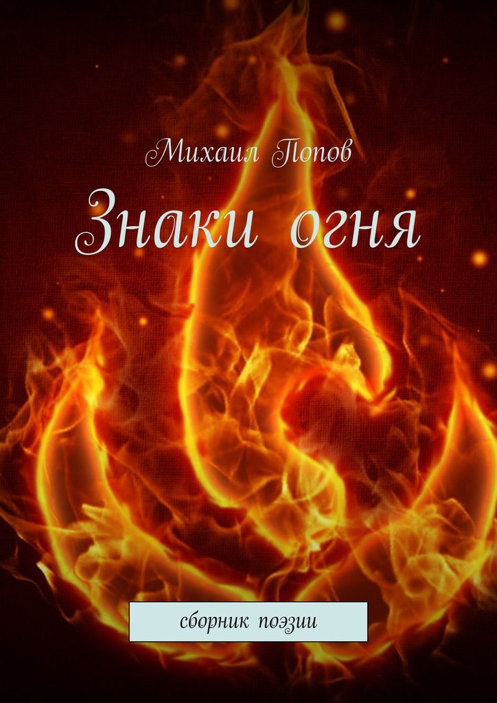 Знаки огня #1
