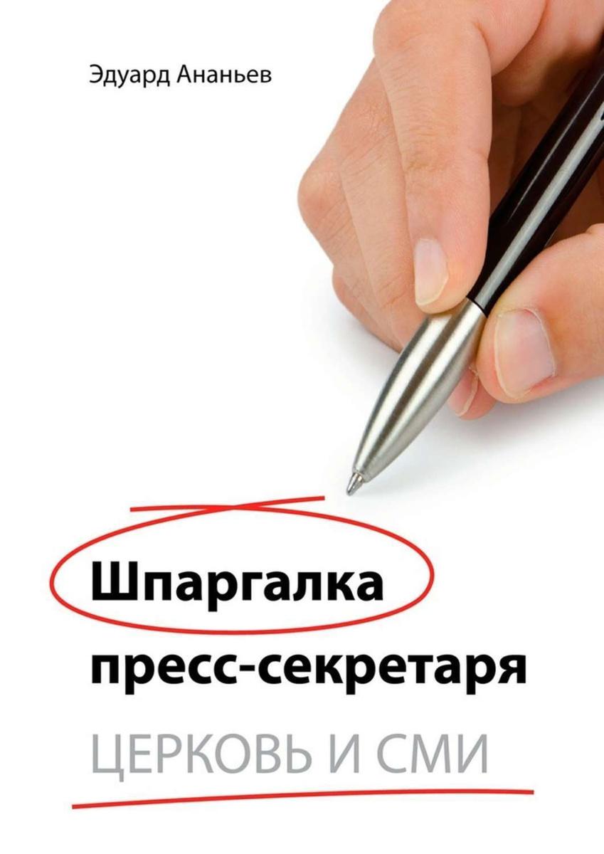 Шпаргалка пресс-секретаря. Церковь и СМИ   Ананьев Эдуард Валерьевич  #1