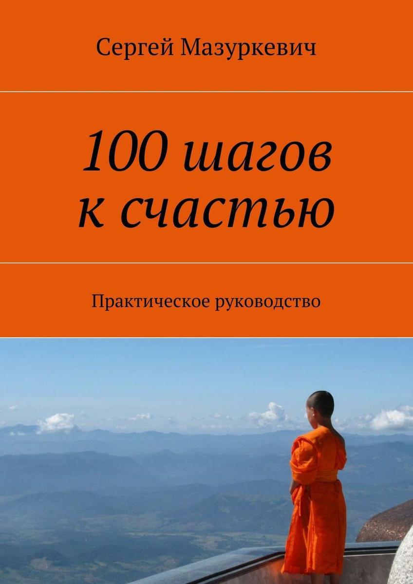 100шагов ксчастью | Мазуркевич Сергей #1