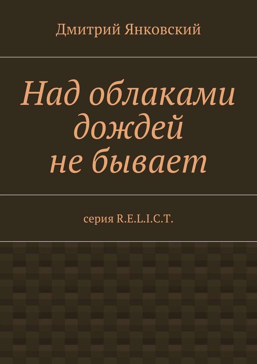Над облаками дождей не бывает | Янковский Дмитрий Валентинович  #1