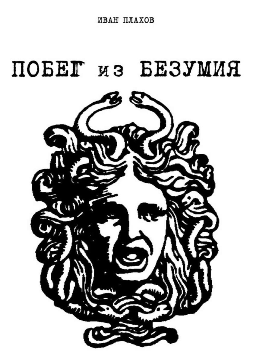 Побег из безумия | Плахов Иван #1