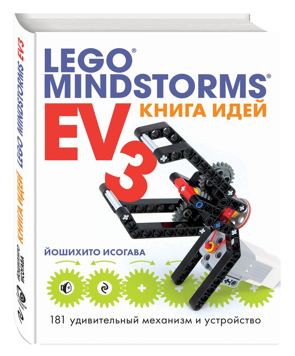 Книга идей LEGO MINDSTORMS EV3. 181 удивительный механизм и устройство | Исогава Йошихито  #1